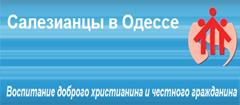 Салезианцы в Одессе